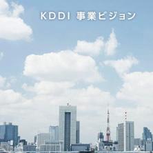 KDDI 事業ビジョン