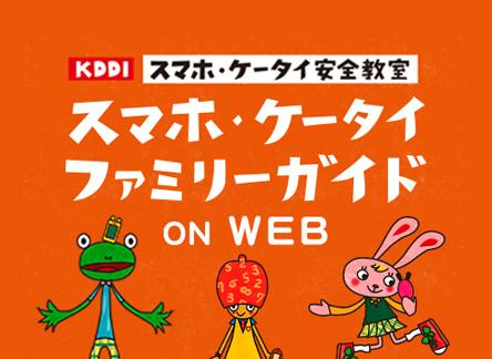 スマホ・ケータイファミリーガイド on web