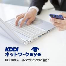 KDDIのメールマガジンのご紹介(KDDI ネットワークeye)