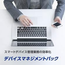 KDDI デバイスマネジメントパック