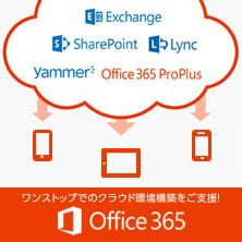 オフィス365