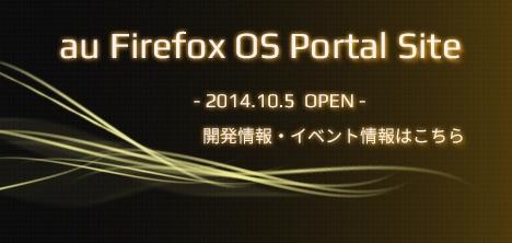 au Firefox OS Portal Site