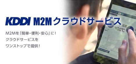 国内M2Mソリューション: サーバサービス M2Mクラウドサービス