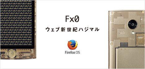 Fx0 ウェブ新世紀ハジマル