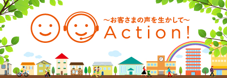 Action! ~?客???聲?生???~