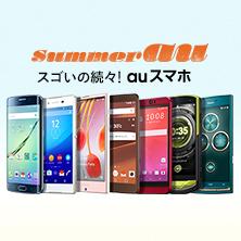 スマホ・携帯最新機種 2015夏モデル