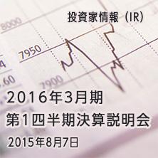 2016年3月期 第1四半期決算説明会