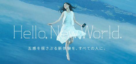 Hello, New World