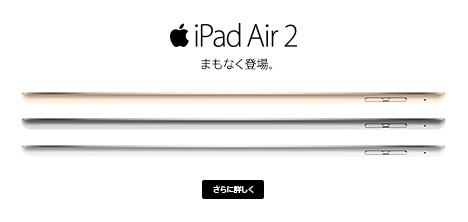 iPad Air / iPad mini Retinaディスプレイモデル