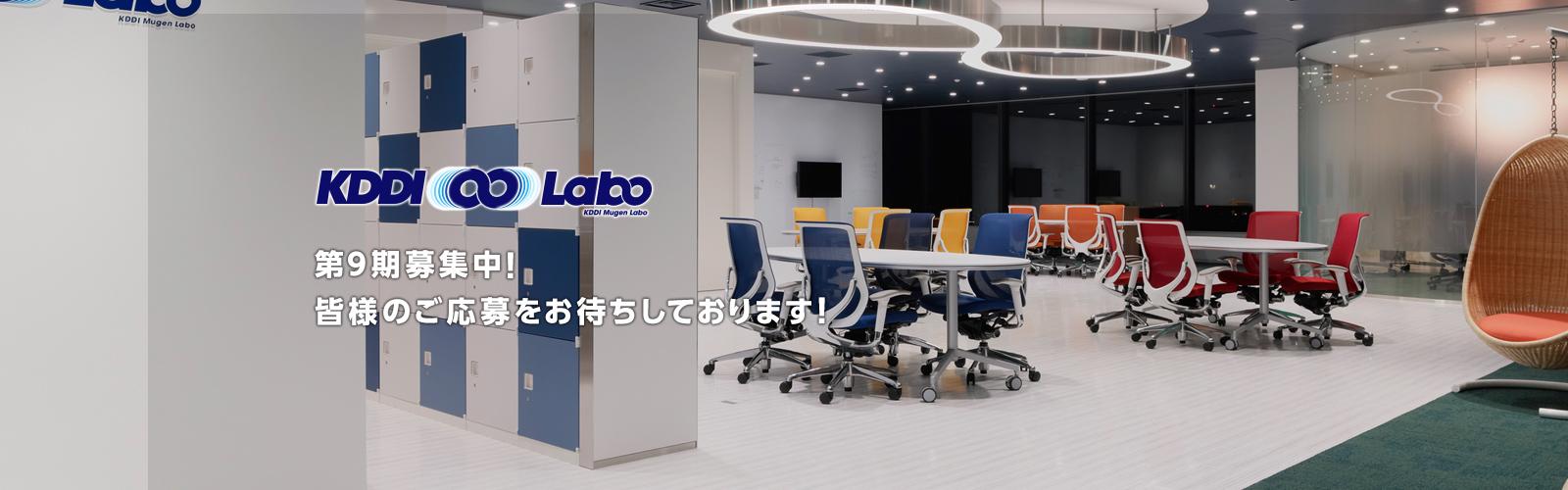 最新情報はKDDI ∞ Labo Facebookファンページをチェック!