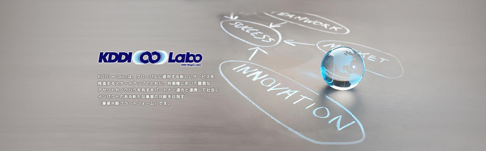KDDI ∞ Laboは、グローバルに通用する新しいサービスを推進するスタートアップとともに、各業種において豊富なアセットやノウハウを有するパートナー連合と連携して社会にインパクトのある新たな事業の共創を目指す「事業共創プラットフォーム」です。