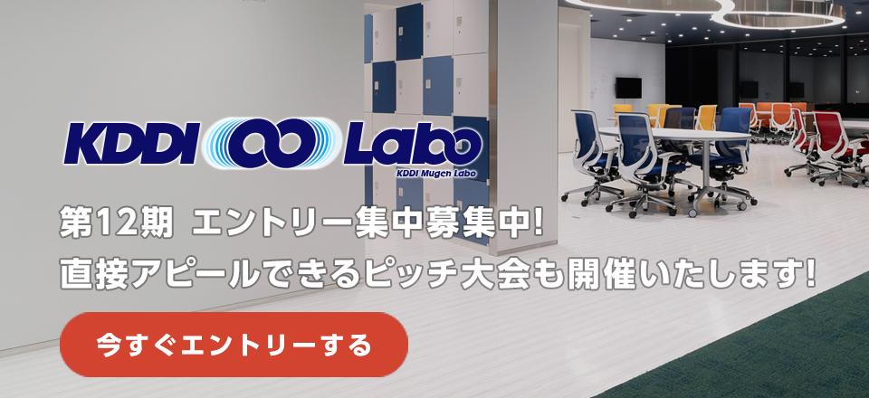 KDDI ∞ Labo 第12期募集中! 皆様のご応募をお待ちしております!