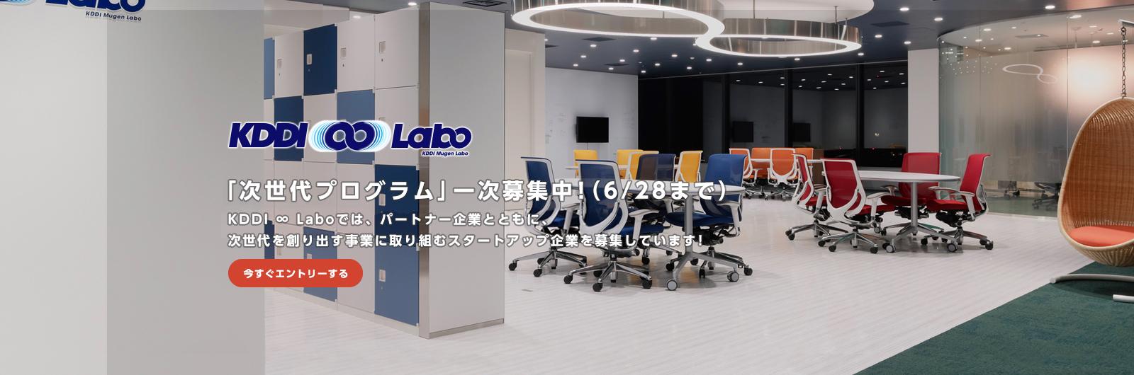 KDDI ∞ Labo 「次世代プログラム」一次募集中! (6/28まで) KDDI ∞ Laboでは、パートナー企業とともに、次世代を創り出す事業に取り組むスタートアップ企業を募集しています!