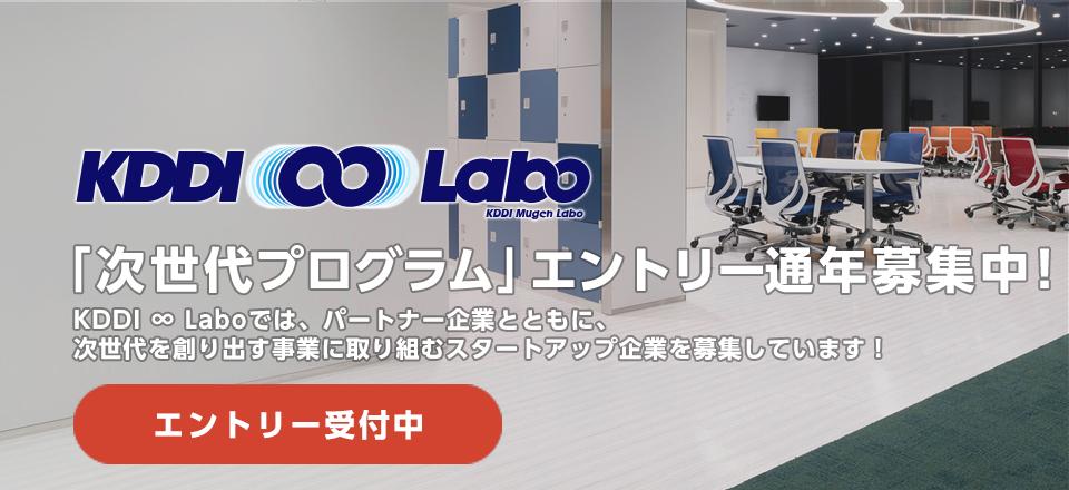 KDDI ∞ Labo 「次世代プログラム」エントリー通年募集中! KDDI ∞ Laboでは、パートナー企業とともに、次世代を創り出す事業に取り組むスタートアップ企業を募集しています!